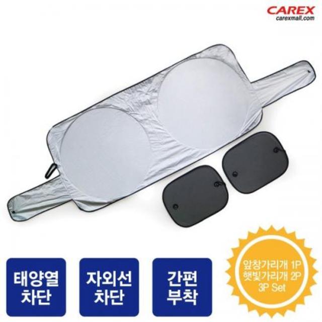 카렉스 차량용 햇빛가리개세트 3p