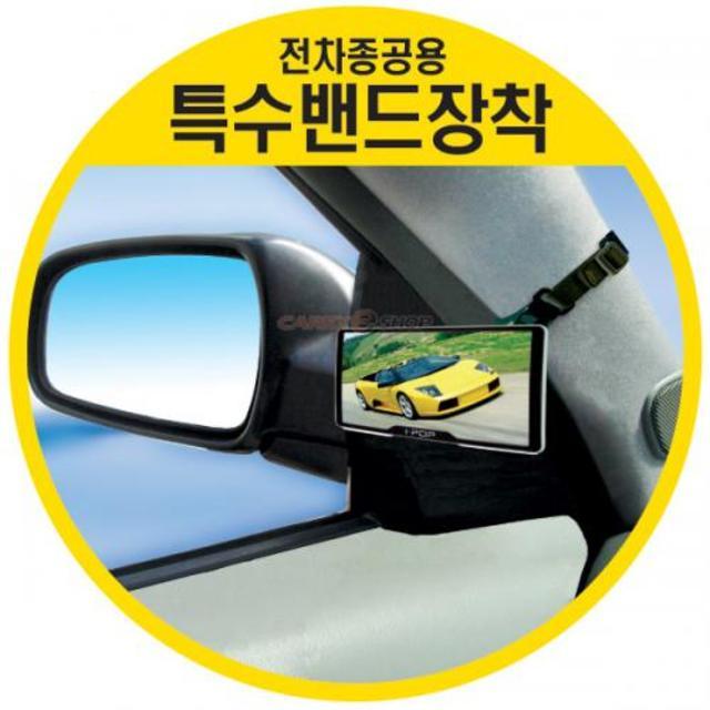 카렉스 아이팝 와이드미러 운전석 보조미러